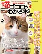 猫ゴコロがわかる本
