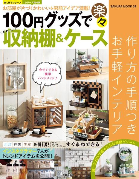 100円グッズで楽々かわいい収納棚&ケース