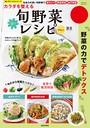 カラダを整える楽々旬野菜レシピ