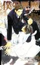『僕の悪魔-ディアブロ-』番外編:「innocence」