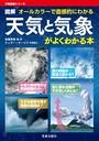 天気と気象がよくわかる本