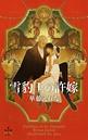 雪豹王の許嫁【書き下ろし付電子限定特別版】(イラスト付き)