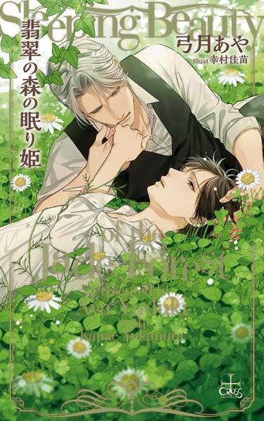 翡翠の森の眠り姫【特別版】(イラスト付き)