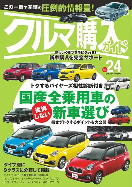 クルマ購入ガイド Vol.24