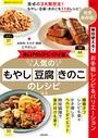 楽LIFEレシピベスト版! 人気のもやし・豆腐・きのこのレシピ
