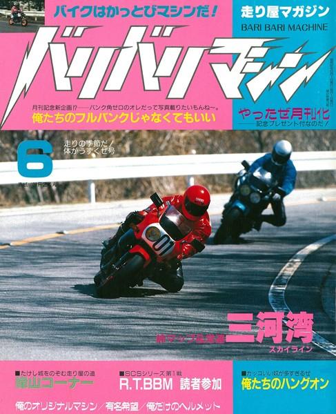 バリバリマシン 1987年6月号
