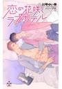 恋の花咲くラブホテル【特別版】(イラスト付き)