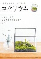栽培の教科書シリーズ