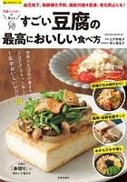 すごい豆腐の最高においしい食べ...