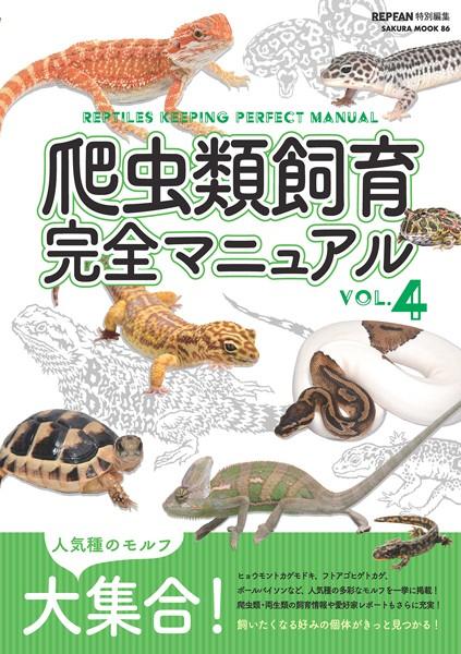 爬虫類飼育完全マニュアル vol.4