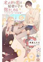 オメガの恋は秘密の子を抱きしめる 〜シナモンロールの記憶〜【特別版】