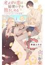 オメガの恋は秘密の子を抱きしめる 〜シナモンロールの記憶〜【特別版】(イラスト付き)