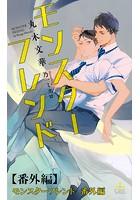 モンスターフレンド【番外編】