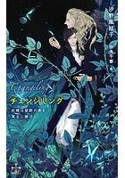 チェンジリング〜妖精は禁断の実を冥王に捧げる〜【特別版】(イラスト付き)