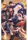 求愛する魔王と異世界ヤクザ【特別版】(イラスト付き)