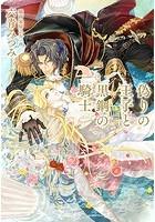 偽りの王子と黒鋼の騎士【特別版】(イラスト付き)