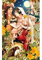 虎王の愛妻スイートハーレム〜幸せパエリアと秘密の赤ちゃん〜【特別版】