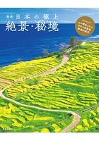 最新 日本の極上絶景・秘境
