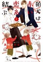 狛犬は赤い恋糸を結ぶ【特別版】
