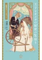 王子とオメガの秘密の花宿り〜祝福の子とくるみパイ〜【特別版】(イラスト付き)