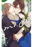 Mr.α【特別版】