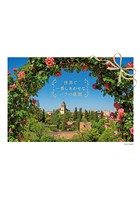 世界で一番しあわせなバラの庭園