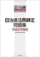 自治体法務検定問題集 平成27年度版