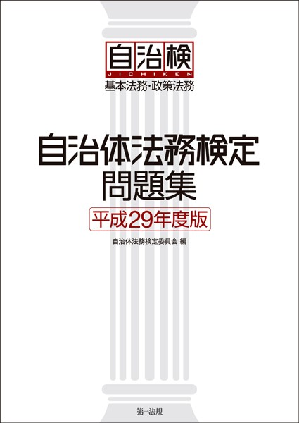 自治体法務検定問題集 平成29年度版