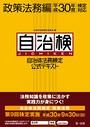 自治体法務検定公式テキスト 政策法務編 平成30年度検定対応