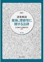 新訂 逐条解説 墓地、埋葬等に関する法律 第3版