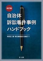 自治体訴訟事件事例ハンドブック〔改訂版〕