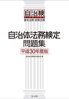自治体法務検定問題集 平成30年度版