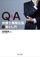 Q&A 弁護士業務広告の落とし穴