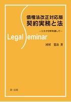 債権法改正対応版契約実務と法―リスク分析を通して―