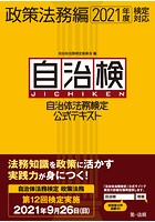 自治体法務検定公式テキスト 政策法務編