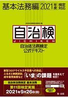 自治体法務検定公式テキスト