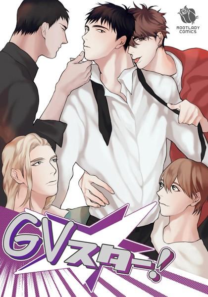 GVスター!【単話版】 (1)