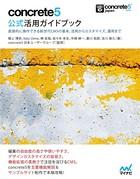concrete5 公式活用ガイドブック