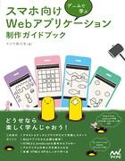 ゲームで学ぶ スマホ向けWebアプリケーション 制作ガイドブック[リフロー版]