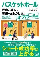 バスケットボール 戦術の基本と実戦