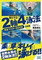 泳ぎはもっと進化する!! 2軸4泳法完...