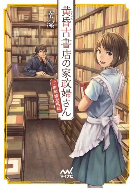 黄昏古書店の家政婦さん 〜下町純情恋模様〜
