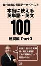 岩村圭南の英語データベース 9 本当に使える英単語・英文100 動詞編 Part3