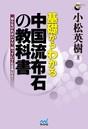 基礎からわかる 中国流布石の教科書 知らなければハマり、知っていても互角以上!