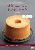 市場のケーキ屋さん 鎌倉しふぉんのシフ...
