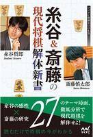 糸谷&斎藤の現代将棋解体新書