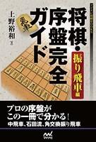 将棋・序盤完全ガイド