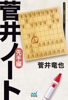 菅井ノート