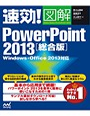 速効!図解 PowerPoint 2013 総合版 Windows・Office 2013対応