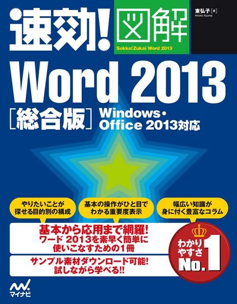 速効!図解 Word 2013 総合版 Windows・Office 2013対応